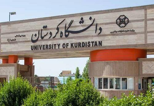 جایگاه دانشگاه کردستان در نظام رتبه بندی وبومتریکس ارتقا یافت